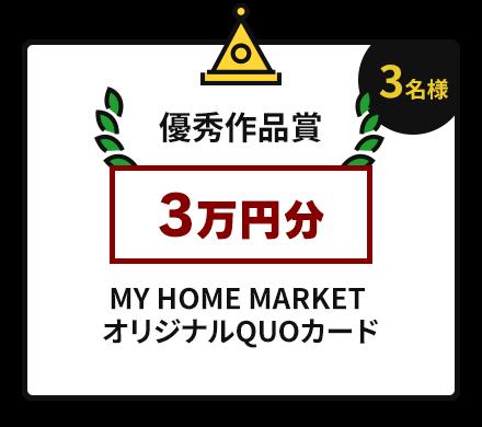 優秀作品賞【3名様】3万円分 MY HOME MARKETオリジナルQUOカード 500円×60枚